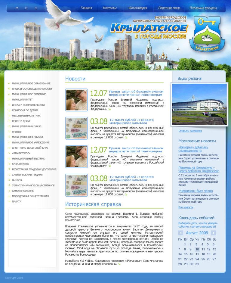 Муниципалитет района Крылатское